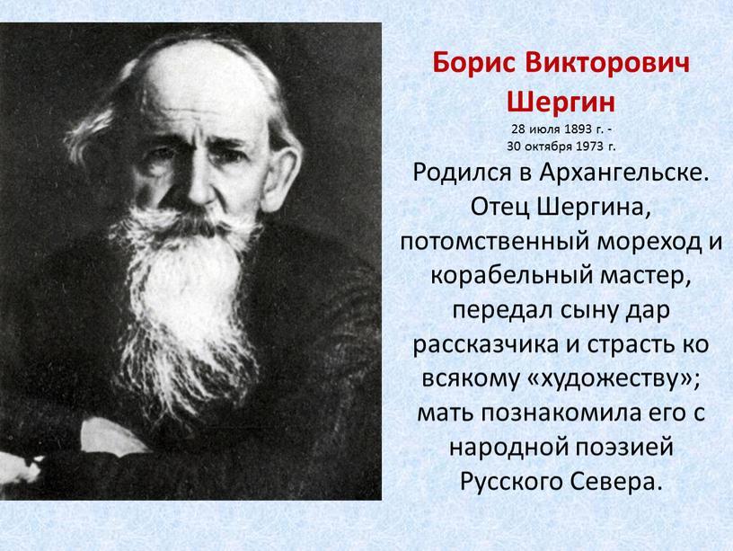 Борис Викторович Шергин 28 июля 1893 г