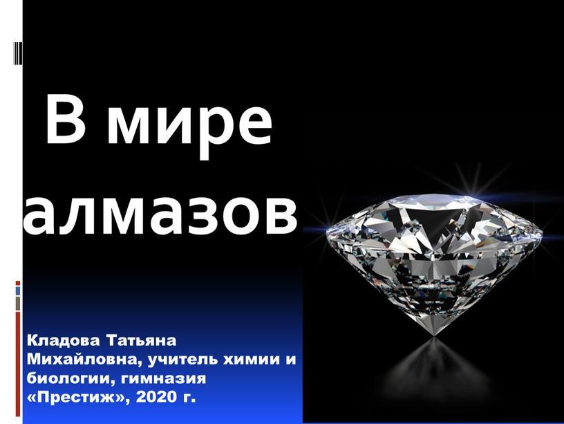 В мире алмазов Кладова Татьяна