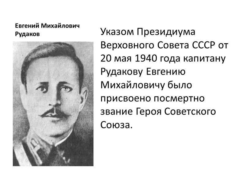 Евгений Михайлович Рудаков Указом
