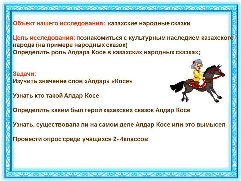 Объект нашего исследования: казахские народные сказки