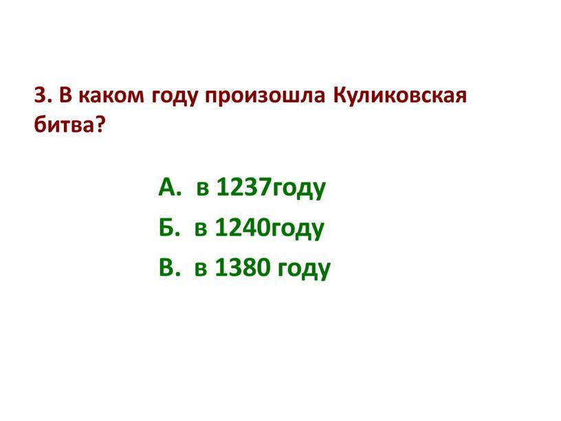 В каком году произошла Куликовская битва?