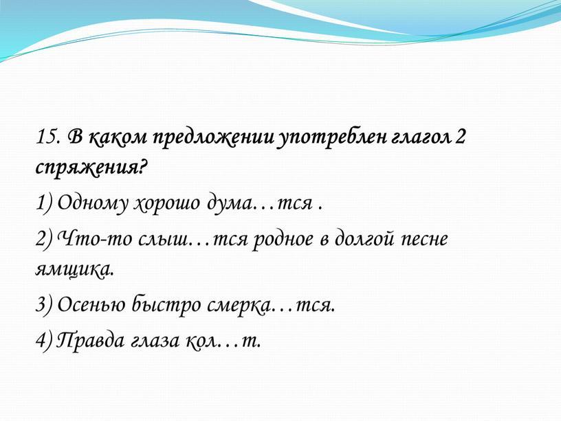 В каком предложении употреблен глагол 2 спряжения? 1)