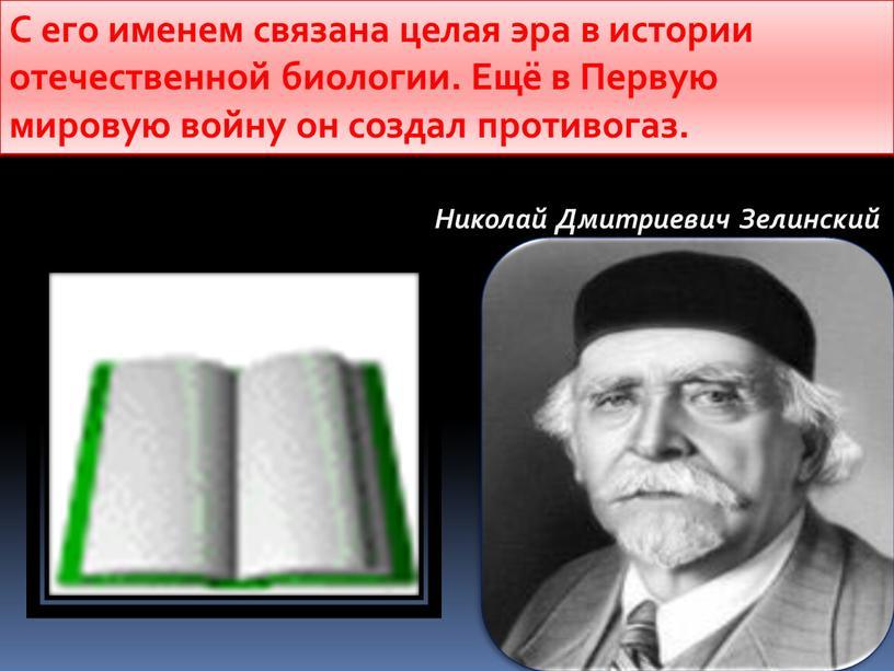 Николай Дмитриевич Зелинский С его именем связана целая эра в истории отечественной биологии