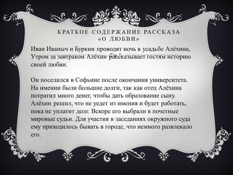 Краткое содержание рассказа «о любви»