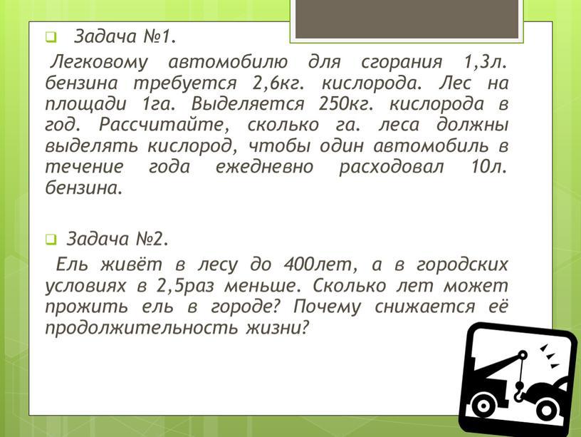 Задача №1. Легковому автомобилю для сгорания 1,3л