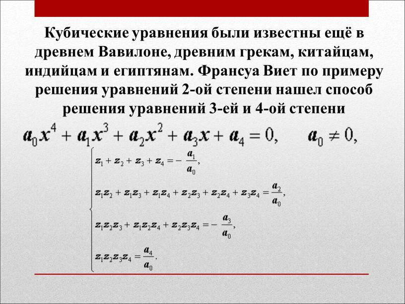 Кубические уравнения были известны ещё в древнем