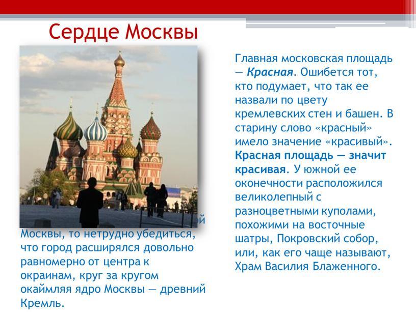 Сердце Москвы Москва застраивалась стихийно, без всякого плана