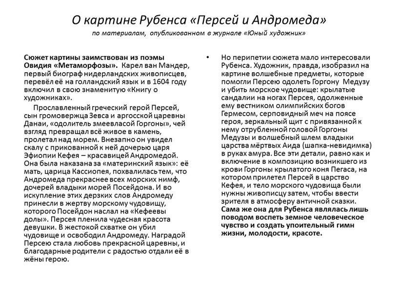 О картине Рубенса «Персей и Андромеда» по материалам, опубликованном в журнале «Юный художник»