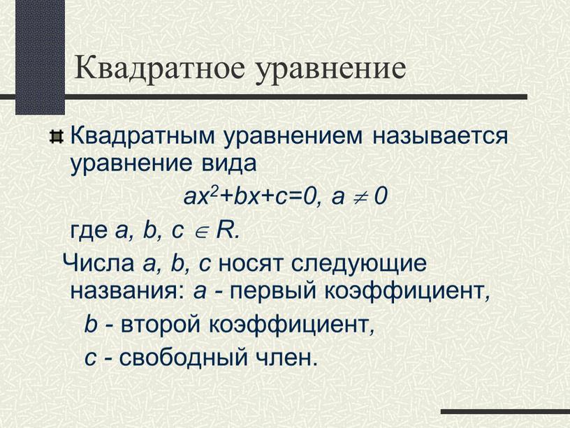 Квадратное уравнение Квадратным уравнением называется уравнение вида ax2+bx+c=0, a  0 где a, b, с 