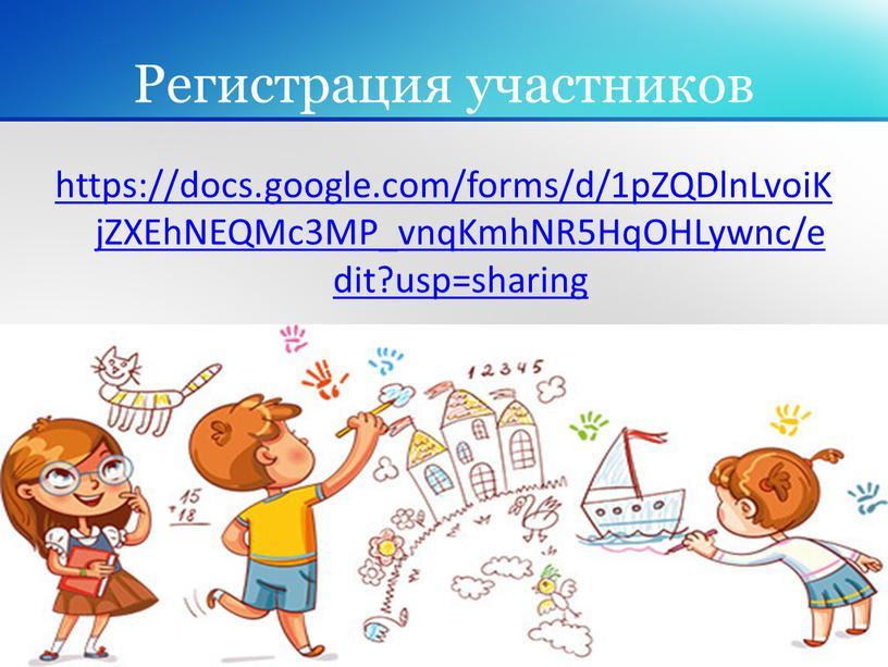 Регистрация участников https://docs