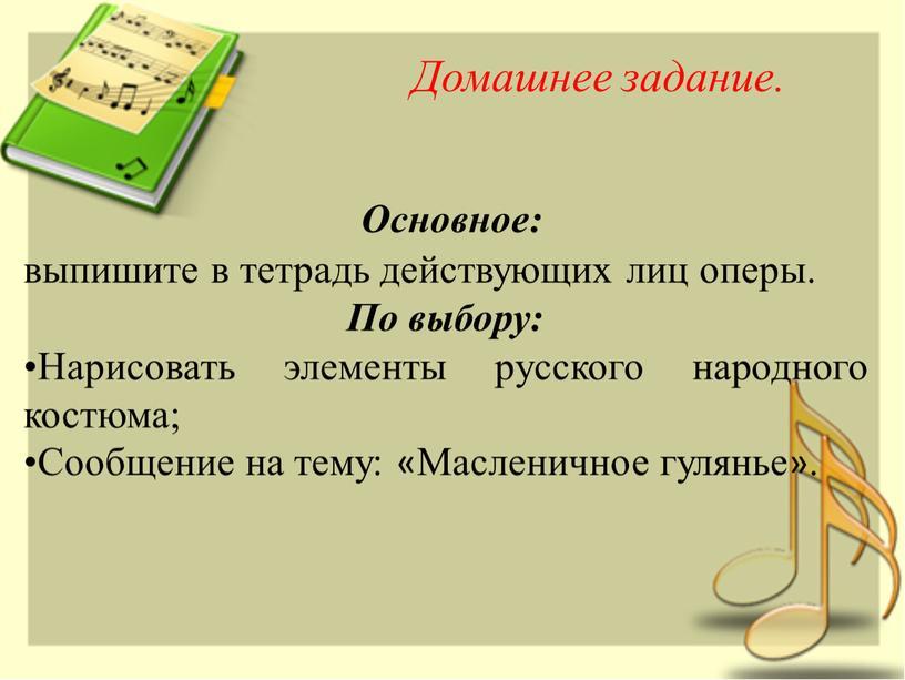 Основное: выпишите в тетрадь действующих лиц оперы