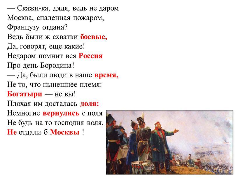 Скажи-ка, дядя, ведь не даром Москва, спаленная пожаром,