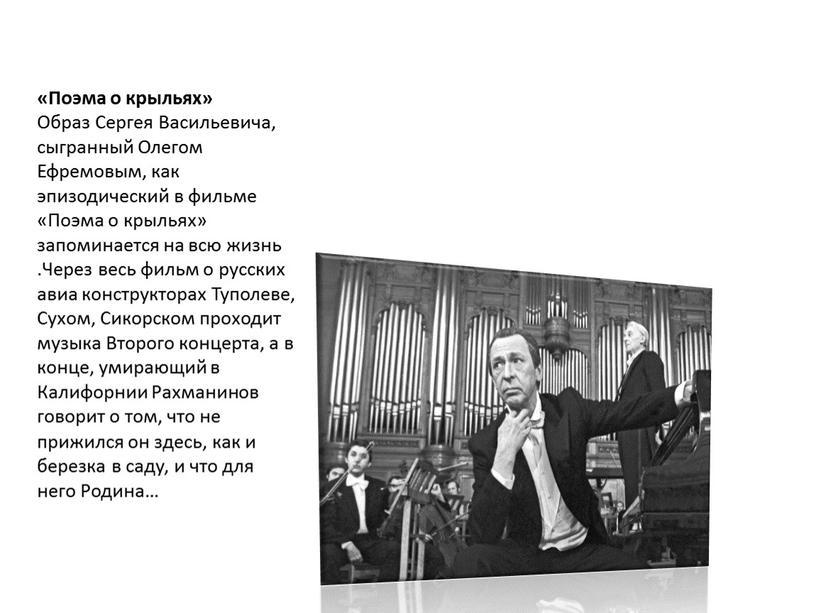Поэма о крыльях» Образ Сергея
