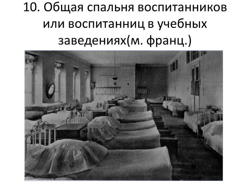 Общая спальня воспитанников или воспитанниц в учебных заведениях(м