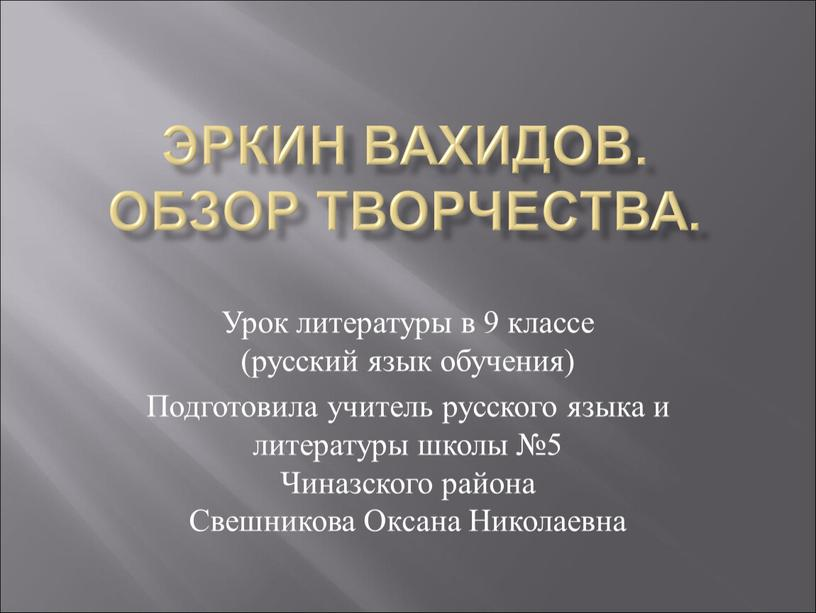 Эркин вахидов. Обзор творчества