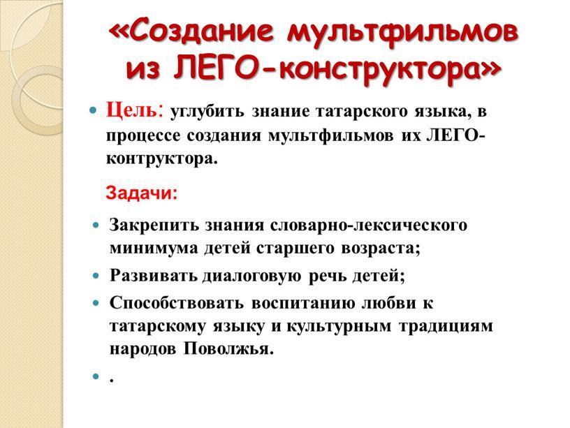 Цель : углубить знание татарского языка, в процессе создания мультфильмов их