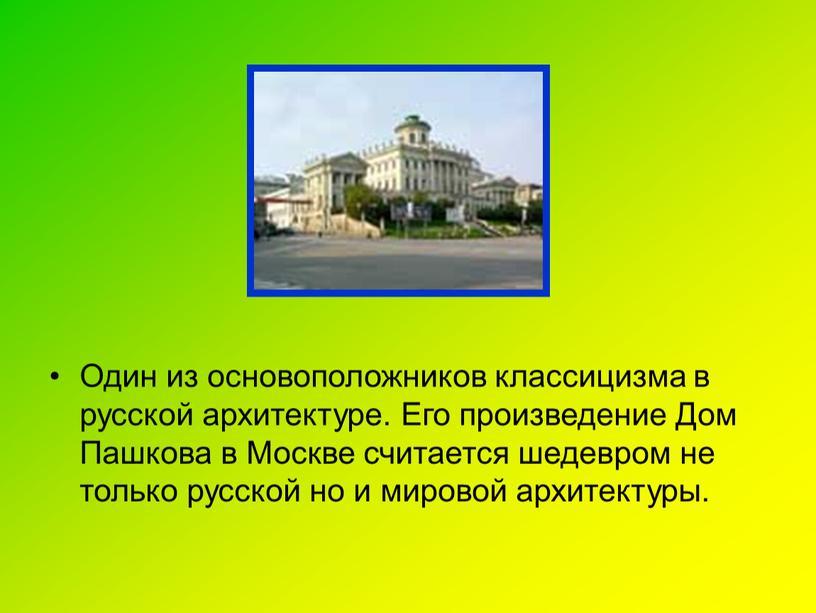 Один из основоположников классицизма в русской архитектуре