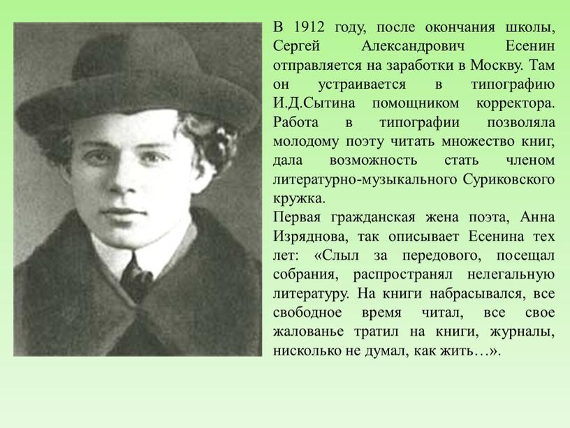 В 1912 году, после окончания школы,