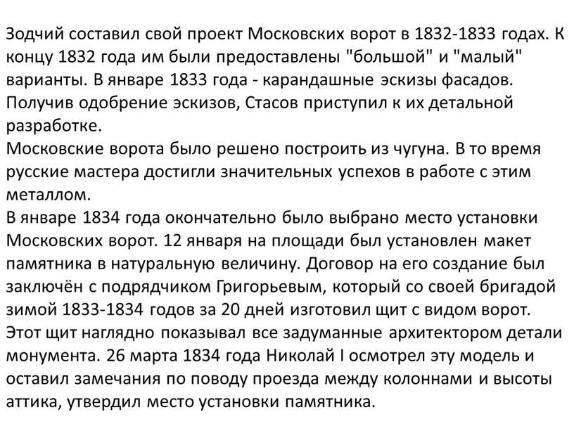Зодчий составил свой проект Московских ворот в 1832-1833 годах