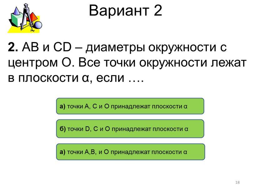 Вариант 2 а) точки А, С и О принадлежат плоскости α б) точки