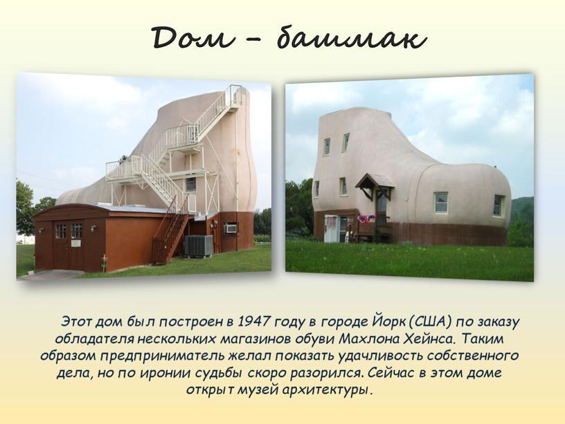 Дом - башмак Этот дом был построен в 1947 году в городе