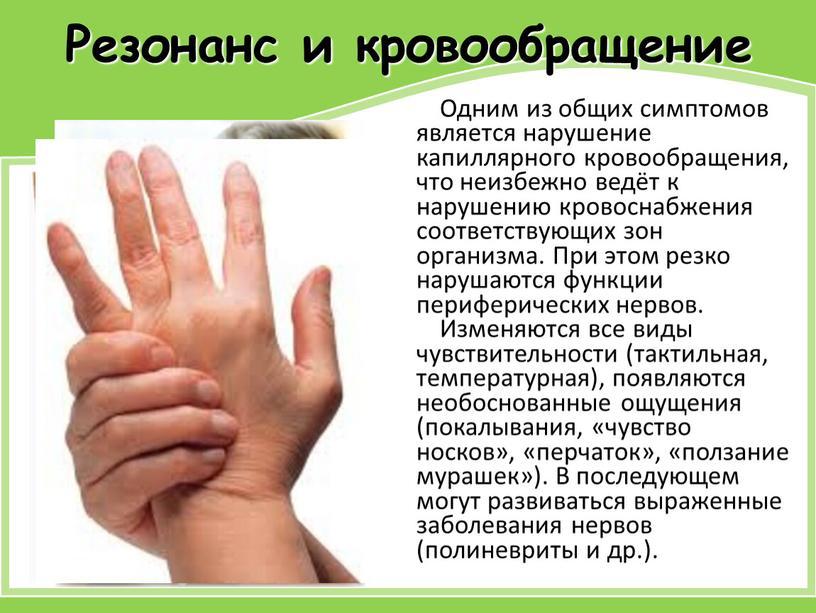 Резонанс и кровообращение Одним из общих симптомов является нарушение капиллярного кровообращения, что неизбежно ведёт к нарушению кровоснабжения соответствующих зон организма
