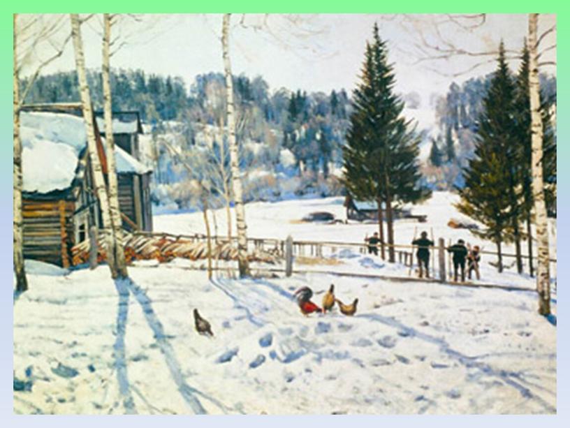 """Сочинение по картине Юона """"Конец зимы"""" 4 класс"""
