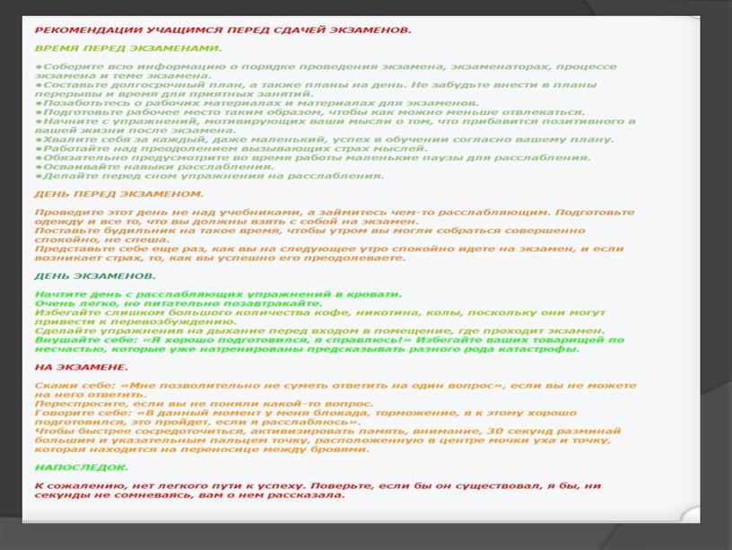 Рекомендации выпускнику по подготовке к