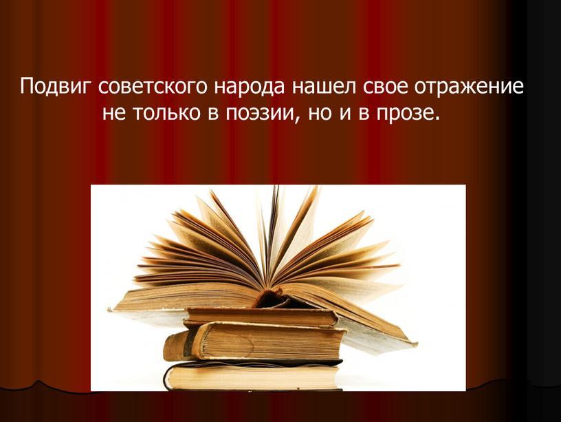 Подвиг советского народа нашел свое отражение не только в поэзии, но и в прозе