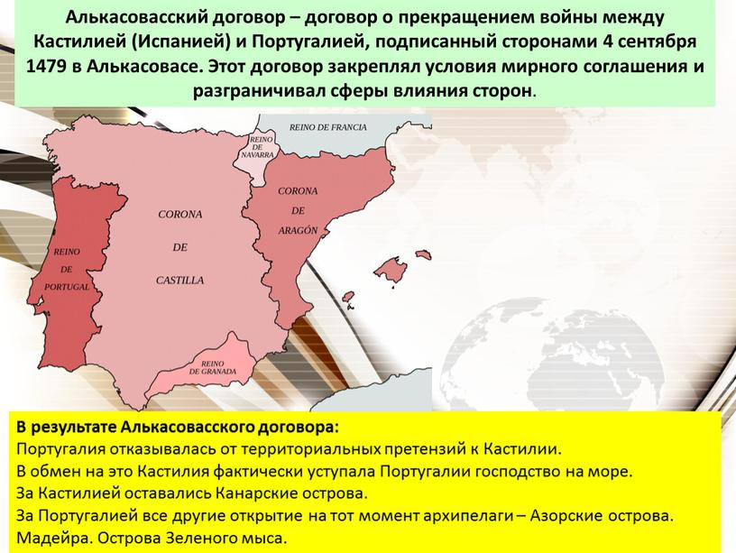 Алькасовасский договор – договор о прекращением войны между