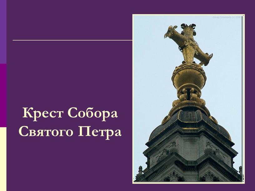 Крест Собора Святого Петра