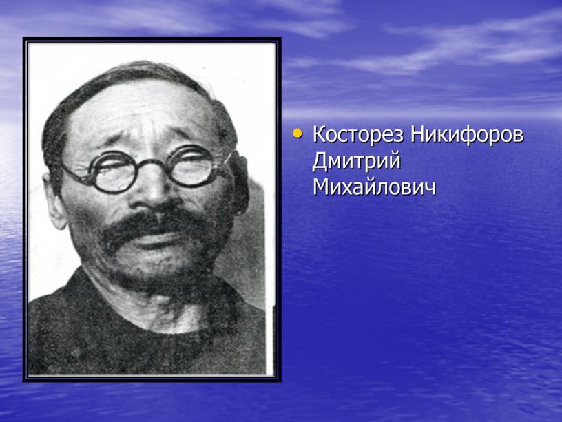 Косторез Никифоров Дмитрий Михайлович