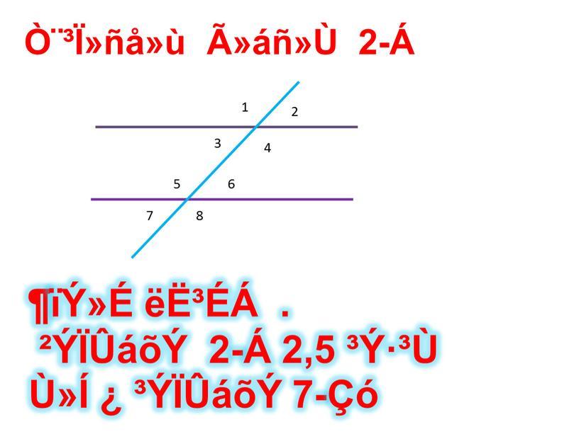 Ò¨³Ï»ñå»ù ûáñ»Ù 2-Á 1 3 4 2 5 6 7 8 ¶ïÝ»É ë˳ÉÁ . ²ÝÏÛáõÝ 2-Á 2,5 ³Ý·³Ù Ù»Í ¿ ³ÝÏÛáõÝ 7-Çó