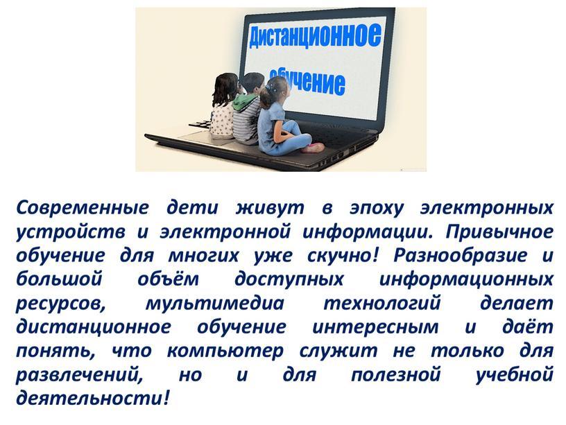 Современные дети живут в эпоху электронных устройств и электронной информации