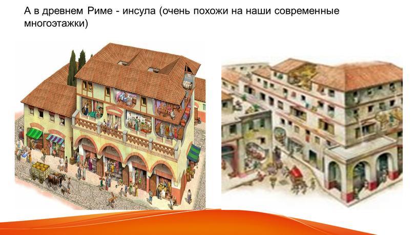 А в древнем Риме - инсула (очень похожи на наши современные многоэтажки)