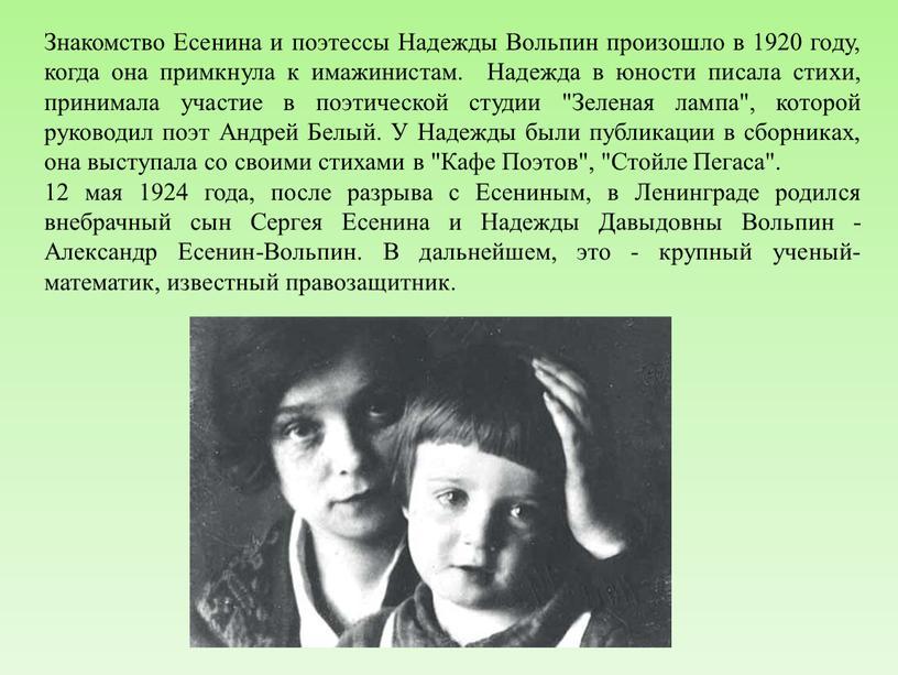 Знакомство Есенина и поэтессы Надежды