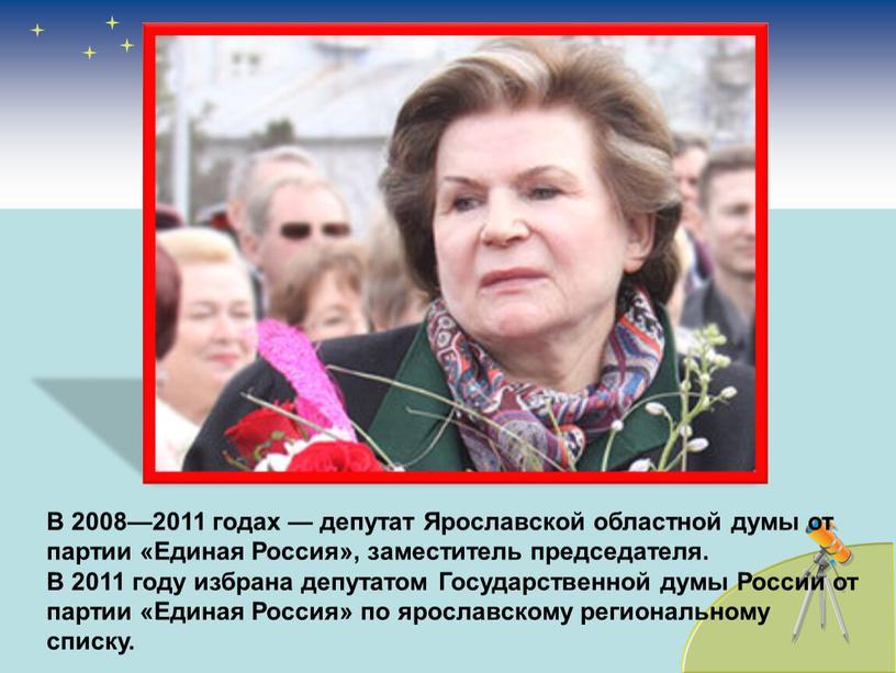 В 2008—2011 годах — депутат Ярославской областной думы от партии «Единая