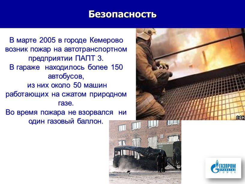 Безопасность В марте 2005 в городе