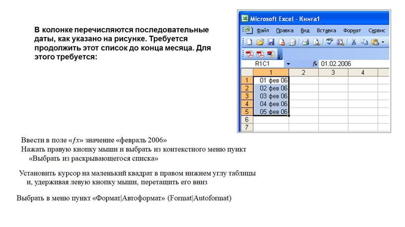 В колонке перечисляются последовательные даты, как указано на рисунке