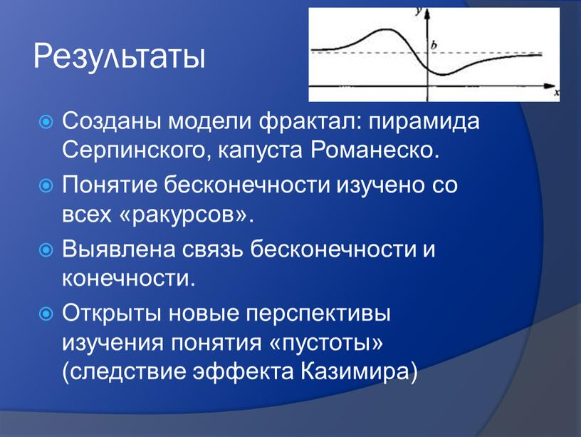 Результаты Созданы модели фрактал: пирамида