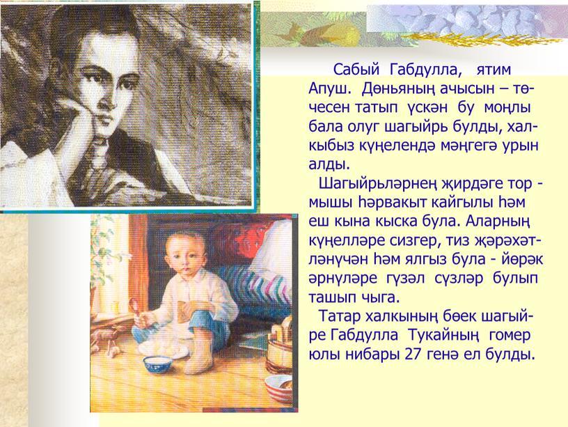 Сабый Габдулла, ятим Апуш.
