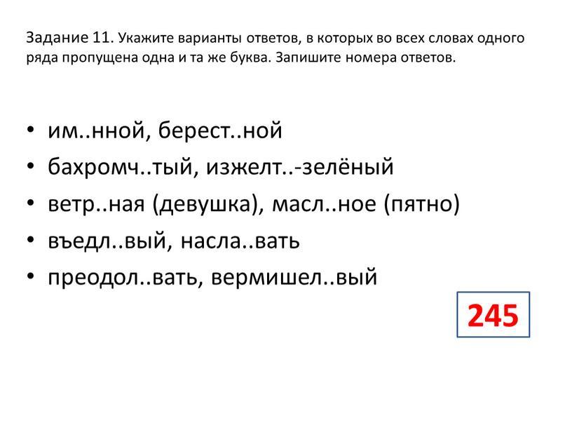 Задание 11. Укажите варианты ответов, в которых во всех словах одного ряда пропущена одна и та же буква
