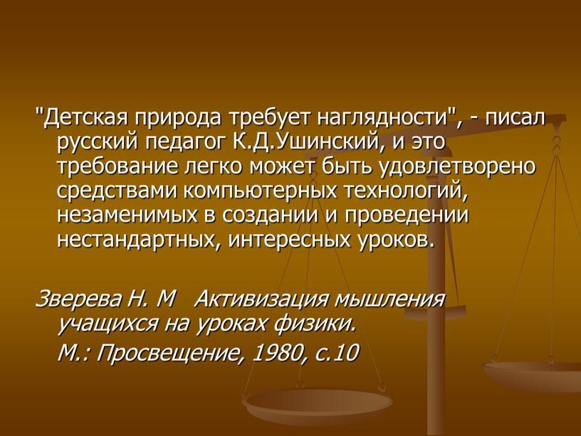 """Детская природа требует наглядности"""", - писал русский педагог"""