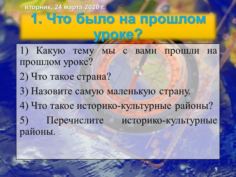 Что было на прошлом уроке? 1) Какую тему мы с вами прошли на прошлом уроке? 2)