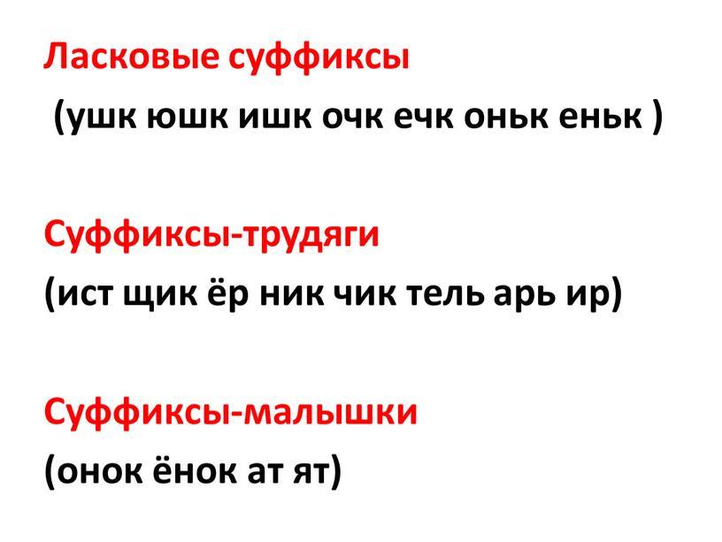 Ласковые суффиксы (ушк юшк ишк очк ечк оньк еньк )