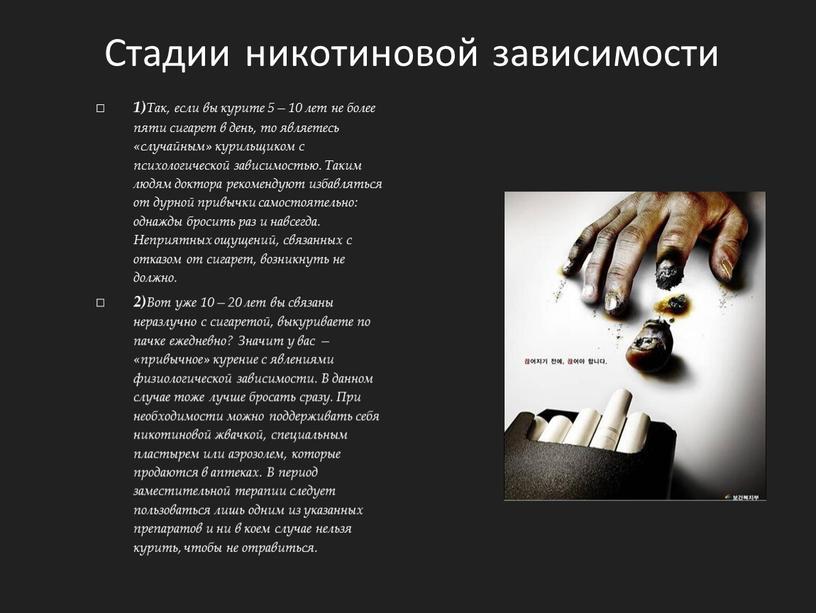 Стадии никотиновой зависимости 1)