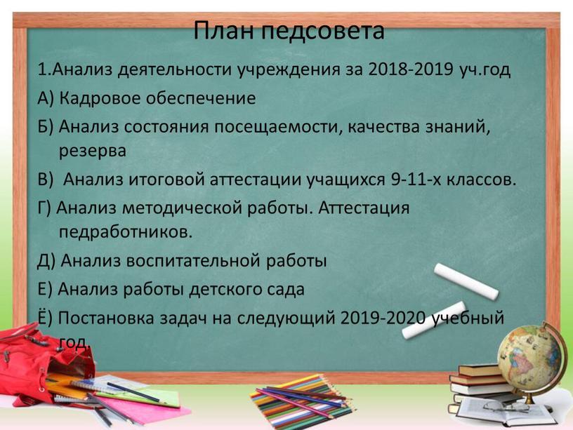 План педсовета 1.Анализ деятельности учреждения за 2018-2019 уч