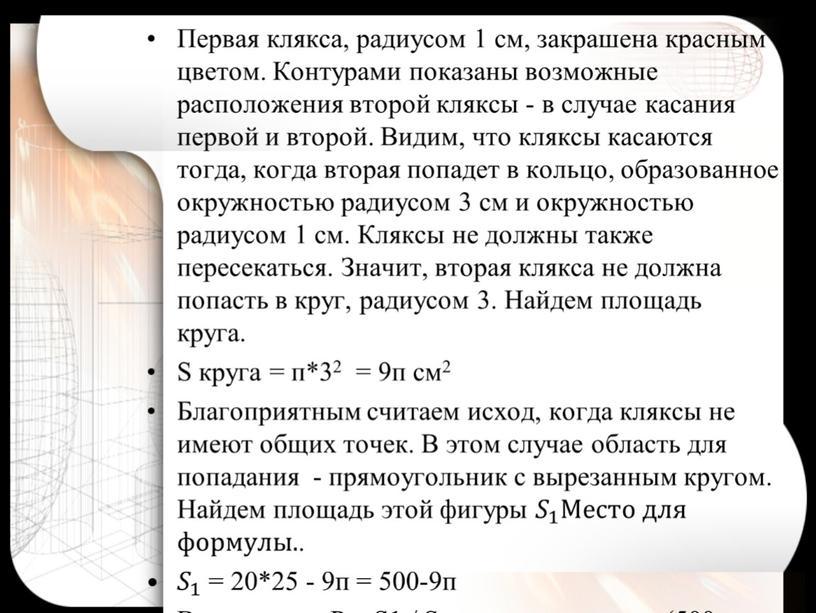 1Ықтималдық теориясының элементтері_геометриялық ықтималдықты