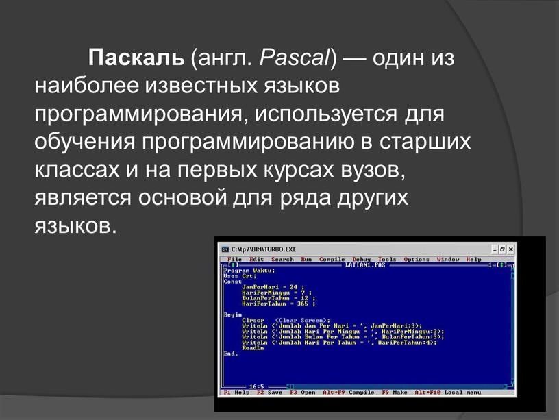 Паскаль (англ. Pascal ) — один из наиболее известных языков программирования, используется для обучения программированию в старших классах и на первых курсах вузов, является основой…