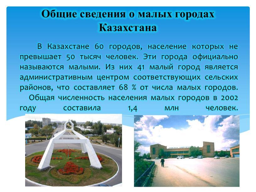 В Казахстане 60 городов, население которых не превышает 50 тысяч человек
